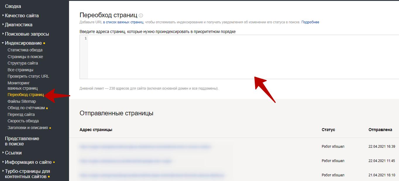 Яндекс Вебмастер – переобход страниц