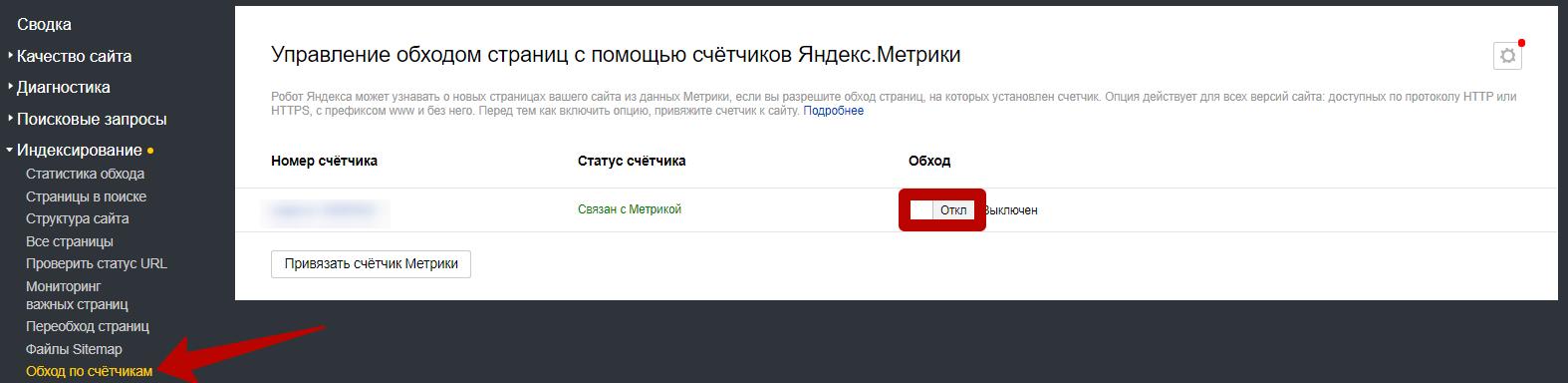 Яндекс Вебмастер – обход с помощью счетчика Метрики