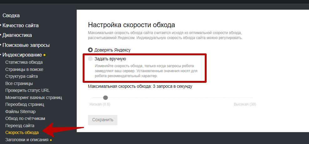 Яндекс Вебмастер – настройка скорости обхода