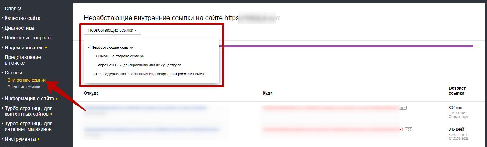 Яндекс Вебмастер – неработающие внутренние ссылки