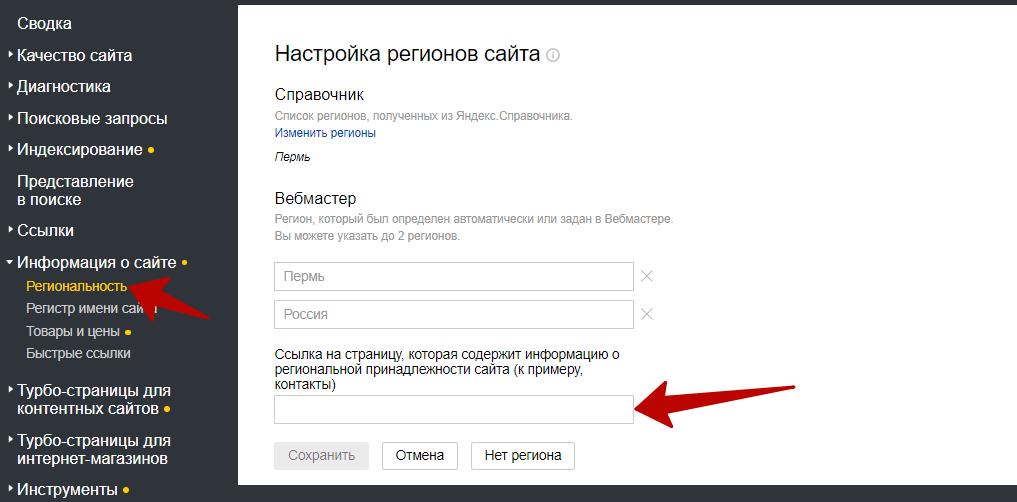 Яндекс Вебмастер – настройка регионов сайта