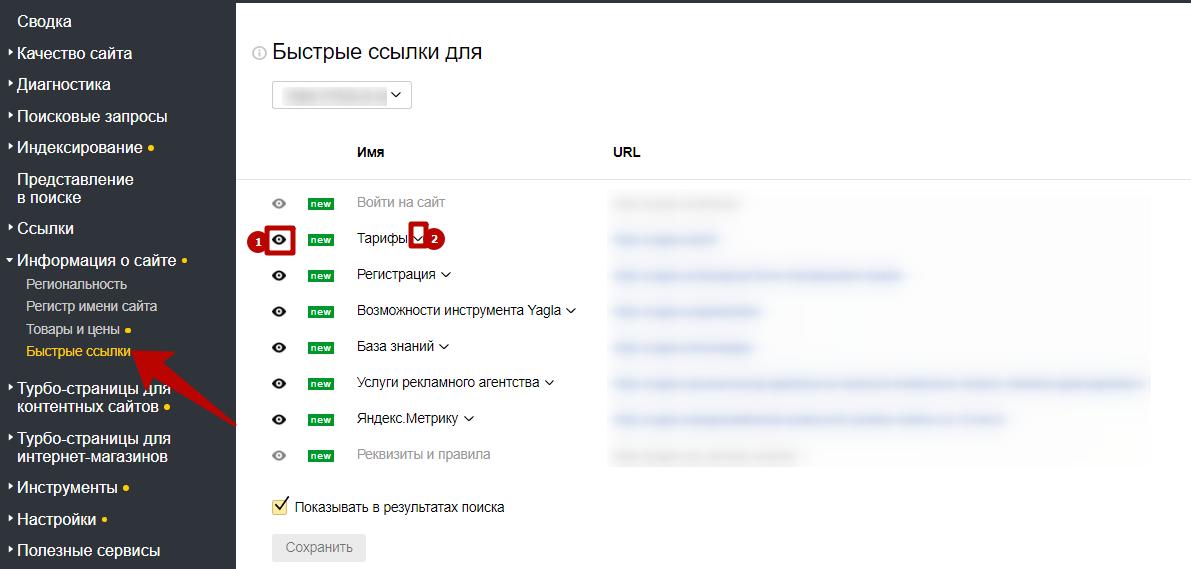 Яндекс Вебмастер – настройка быстрых ссылок