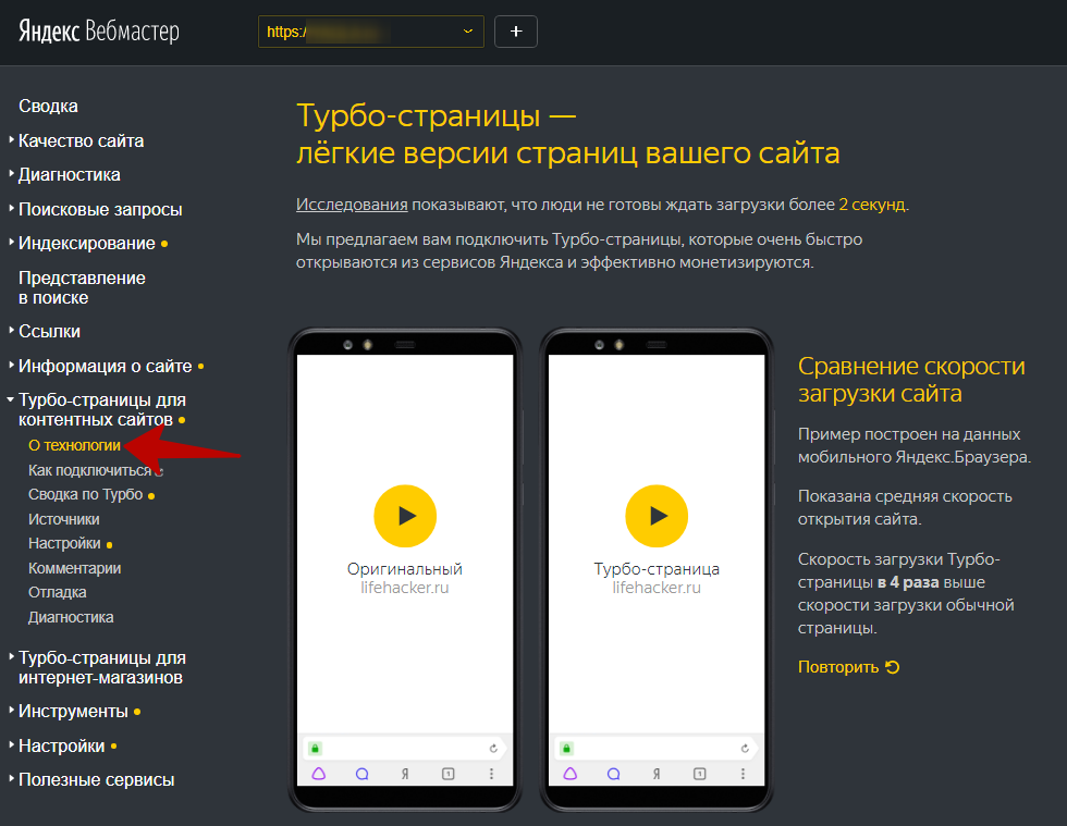 Яндекс Вебмастер – информация о турбо-страницах
