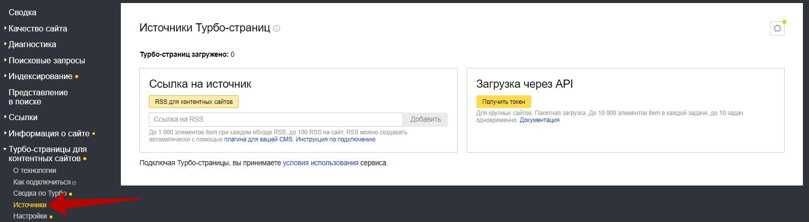 Яндекс Вебмастер – источники турбо-страниц