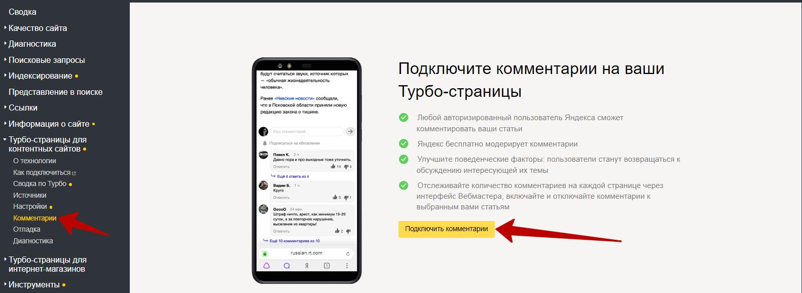 Яндекс Вебмастер – комментарии для турбо-страниц