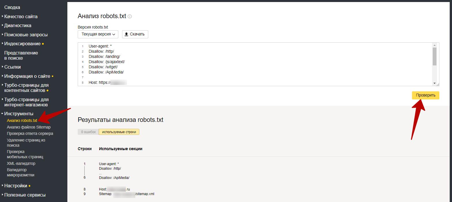 Яндекс Вебмастер – проверка robots.txt
