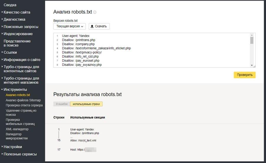Яндекс Вебмастер – исключение страниц из поиска