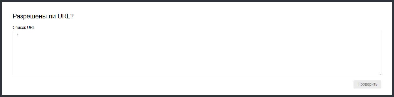Яндекс Вебмастер – проверка доступности URL