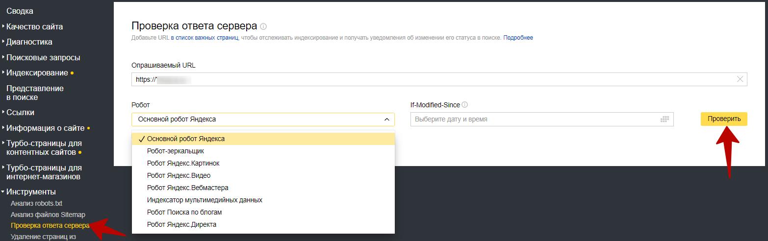 Яндекс Вебмастер – проверка ответа сервера