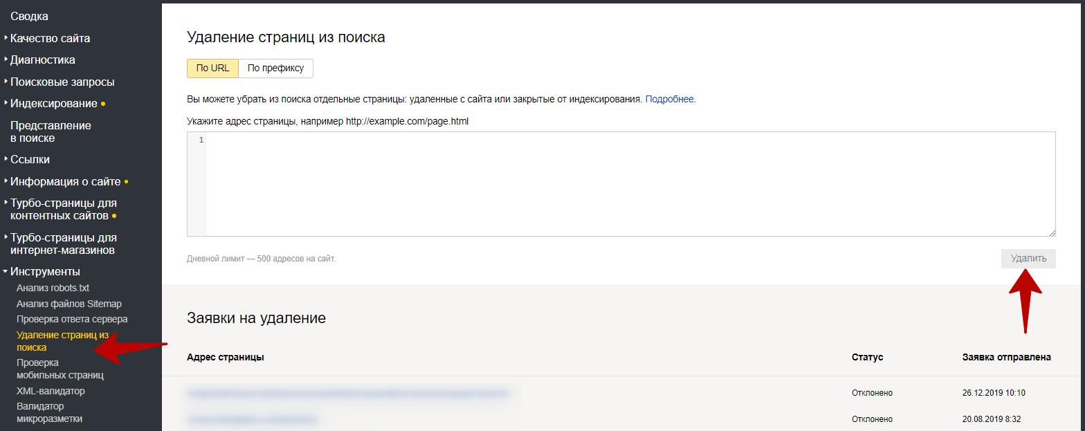 Яндекс Вебмастер – удаление страниц из поиска