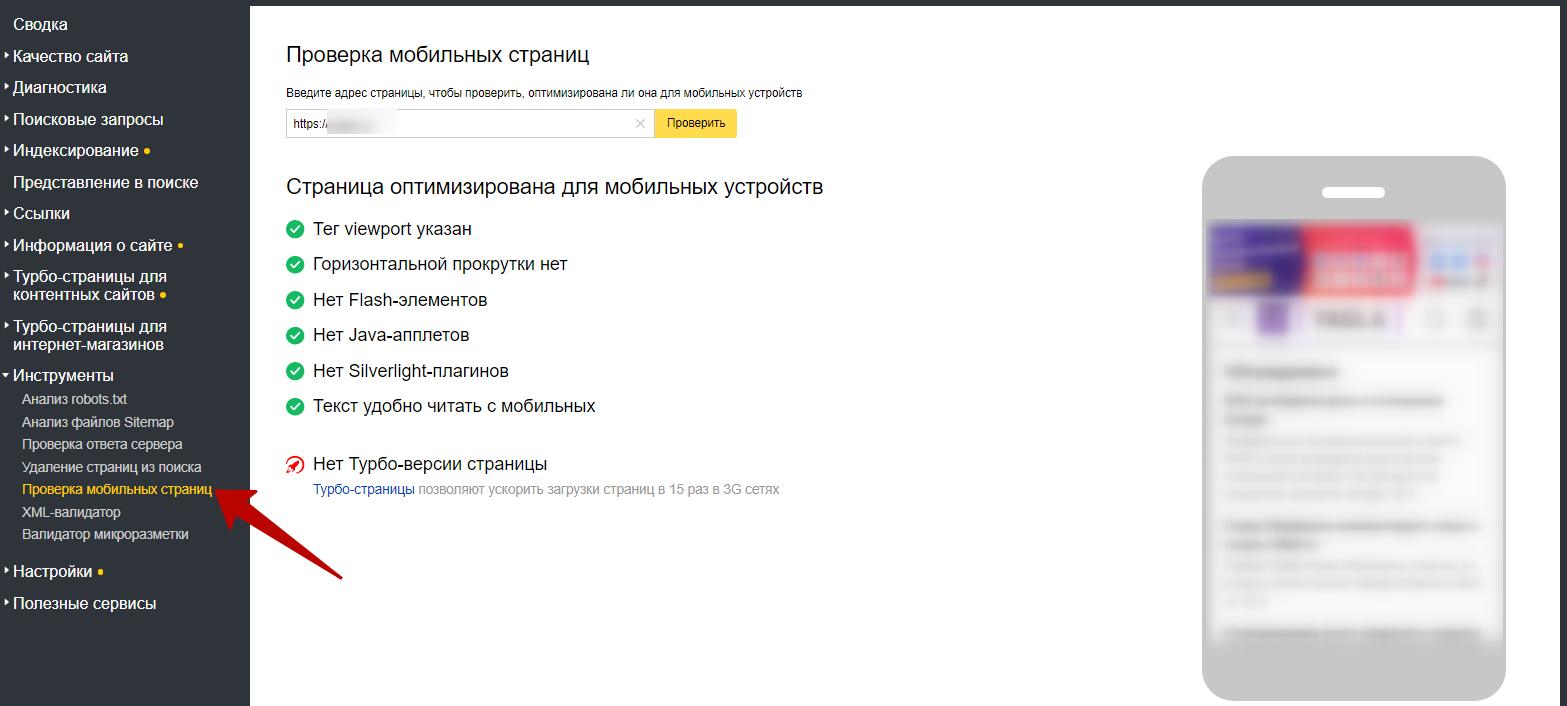 Яндекс Вебмастер – проверка мобильных страниц