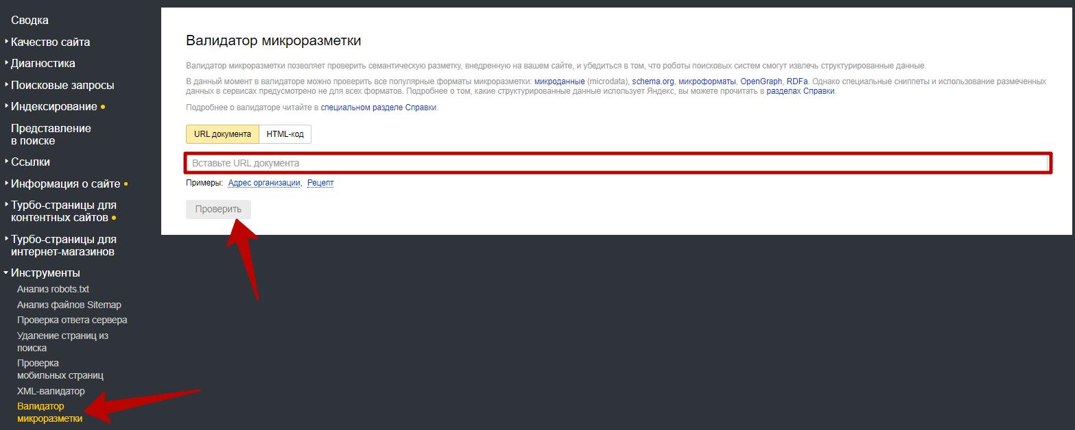 Яндекс Вебмастер – валидатор микроразметки