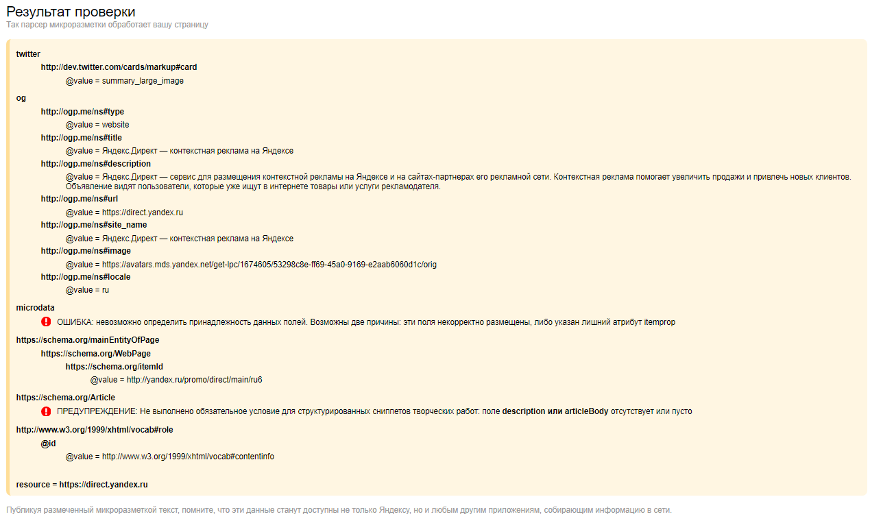 Яндекс Вебмастер – результат проверки микроразметки
