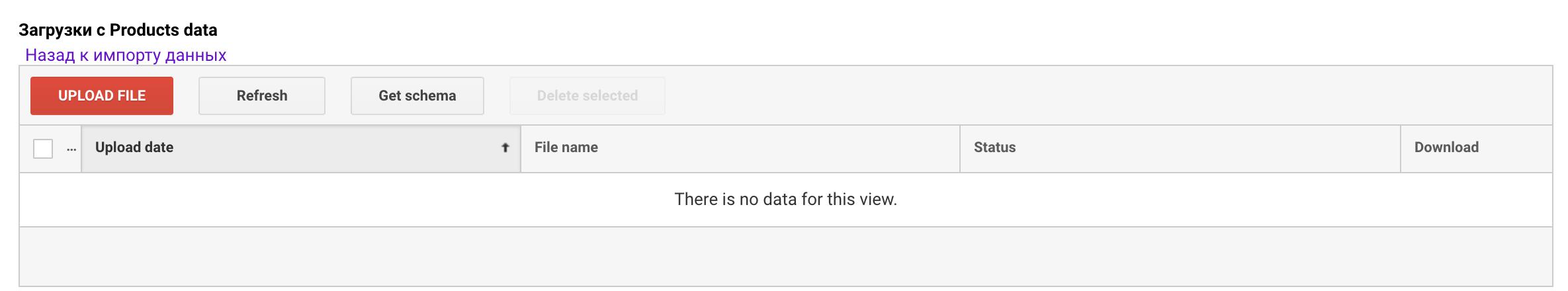 Выход на страницу загрузки данных