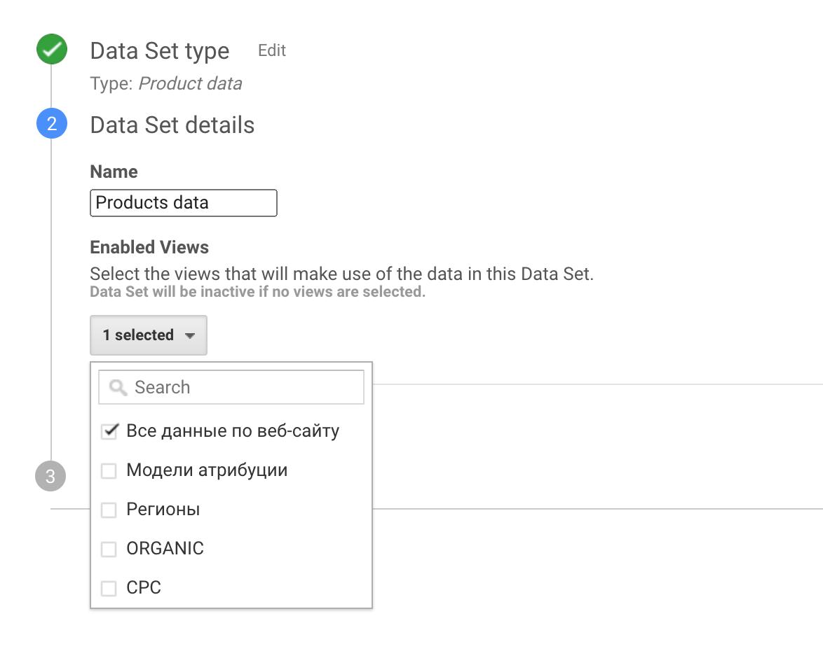 Выбор представлений, куда импортируются данные