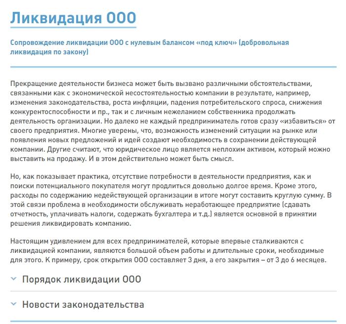 Яндекс.Директ для юристов – SEO-текст