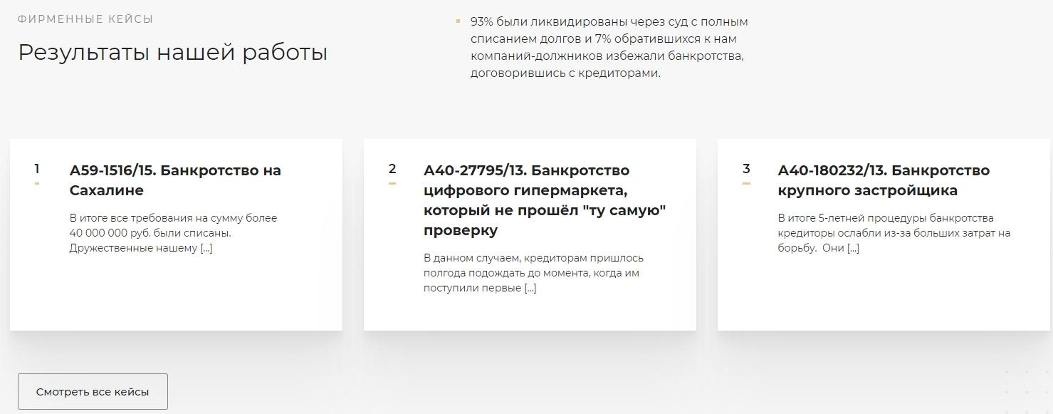 Яндекс.Директ для юристов – блок с кейсами