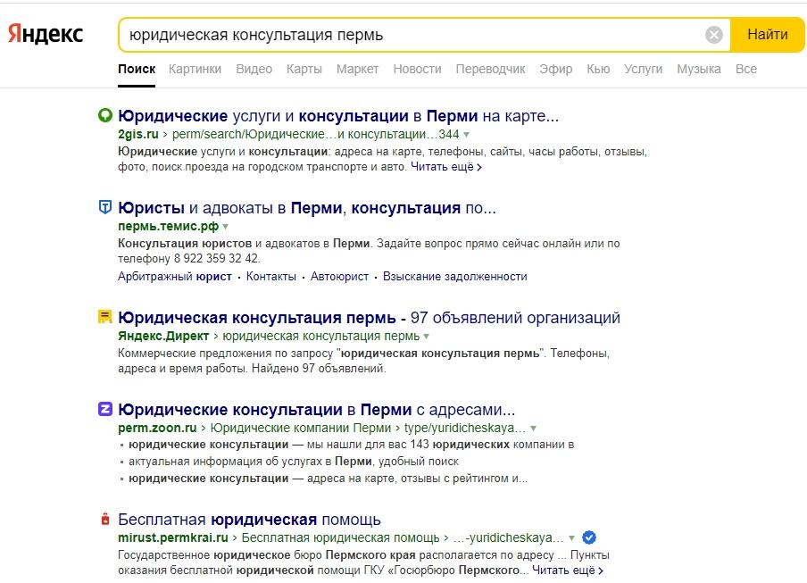 Яндекс.Директ для юристов – пример SEO-выдачи по одному из запросов