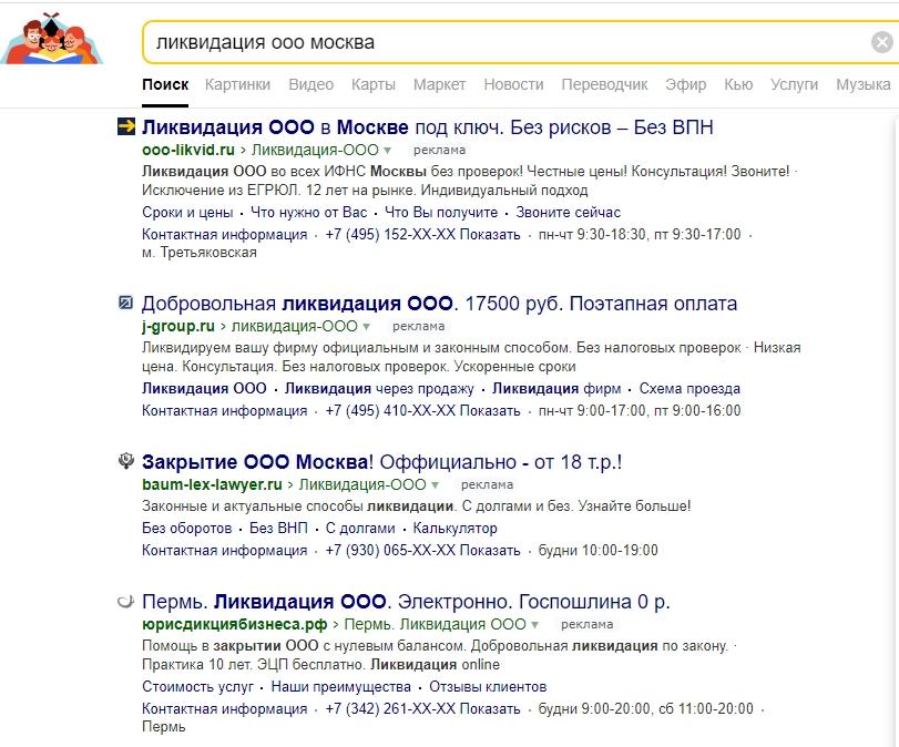 Яндекс.Директ для юристов – пример объявлений