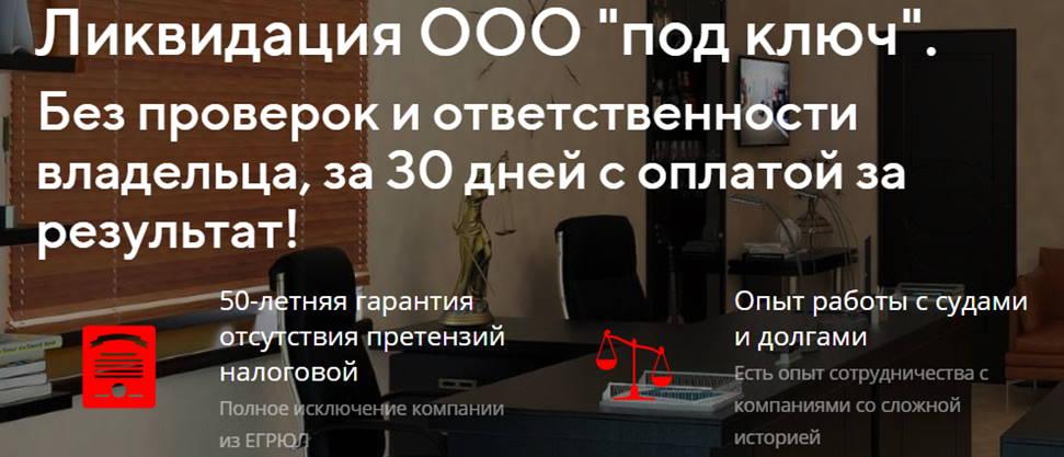 Яндекс.Директ для юристов – оригинал посадочной страницы