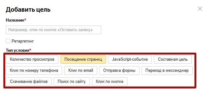 Яндекс.Метрика новые цели – типы целей