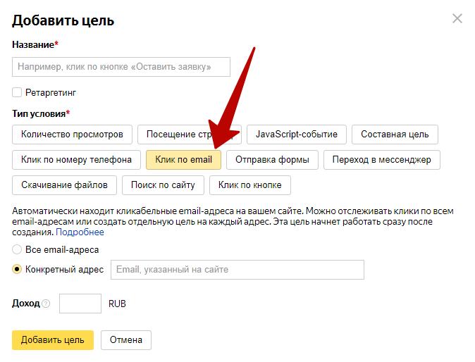 Яндекс.Метрика новые цели – клик по email