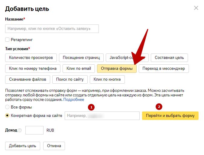 Яндекс.Метрика новые цели – отправка формы