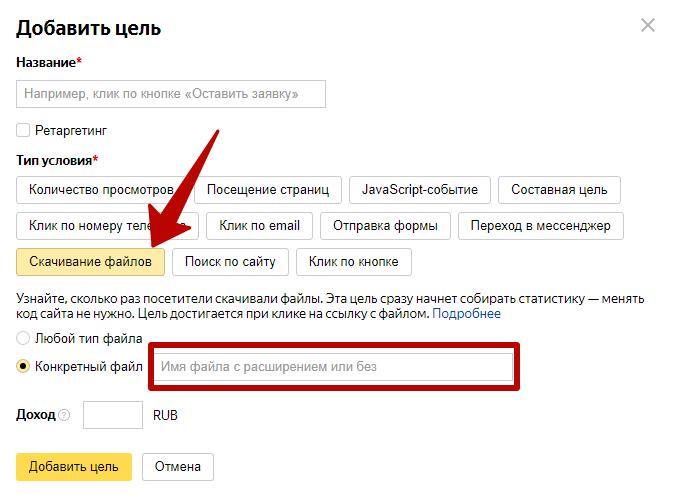 Яндекс.Метрика новые цели – скачивание файлов
