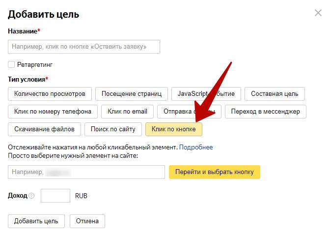 Яндекс.Метрика новые цели – клик по кнопке