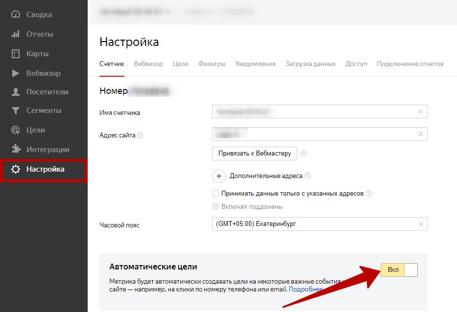 Яндекс.Метрика новые цели – включение автоматических целей