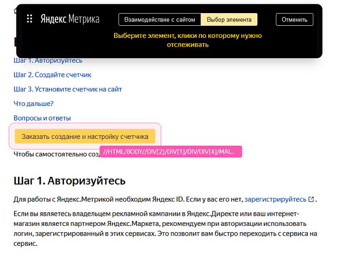 Яндекс.Метрика новые цели – выбор кликабельного элемента