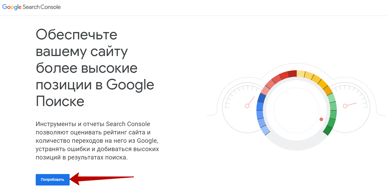 Google Search Console – ссылка на Search Console