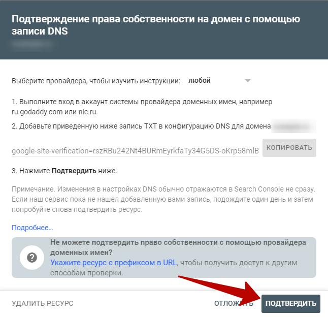 Google Search Console – подтверждение прав на сайт