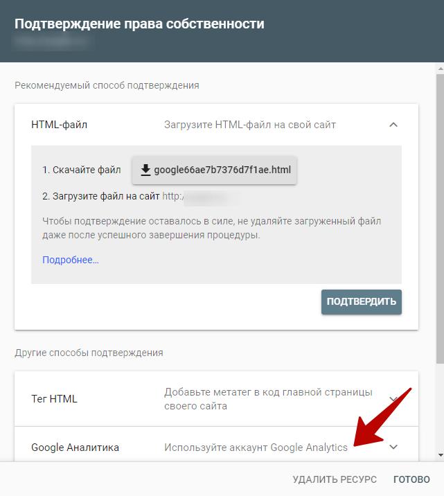 Google Search Console – подтверждение прав через Google Аналитику