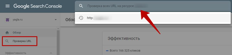 Google Search Console – инструмент проверки URL