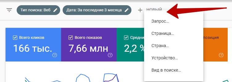 Google Search Console – добавление дополнительного фильтра
