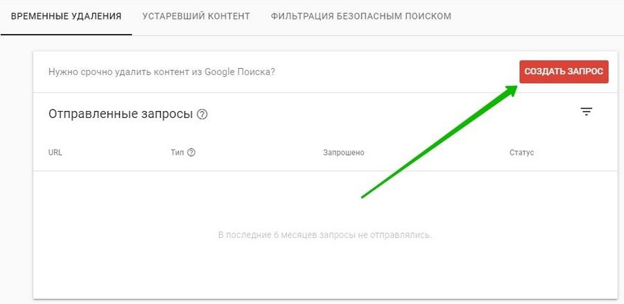 Google Search Console – удаления