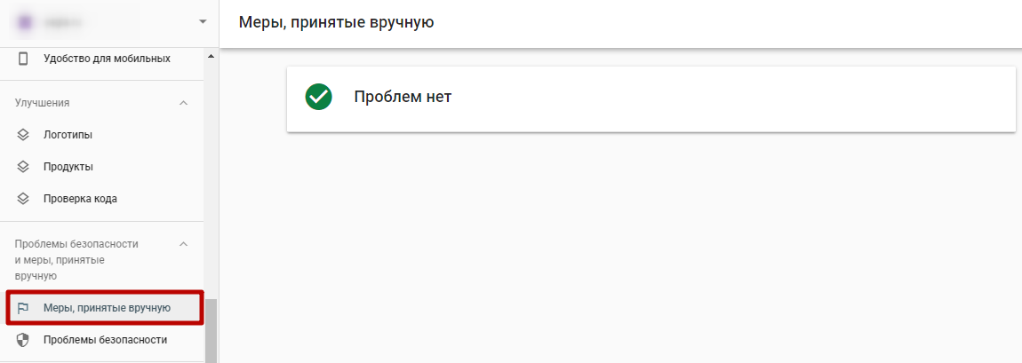 Google Search Console – меры, принятые вручную