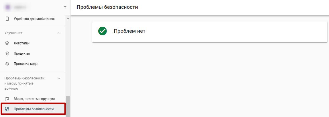 Google Search Console – проблемы безопасности