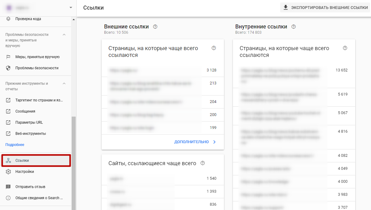 Google Search Console – отчеты по ссылкам