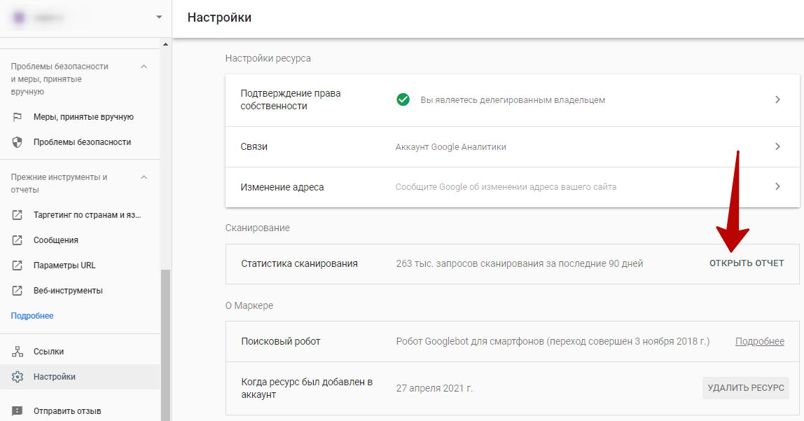 Google Search Console – ссылка на отчет по сканированию
