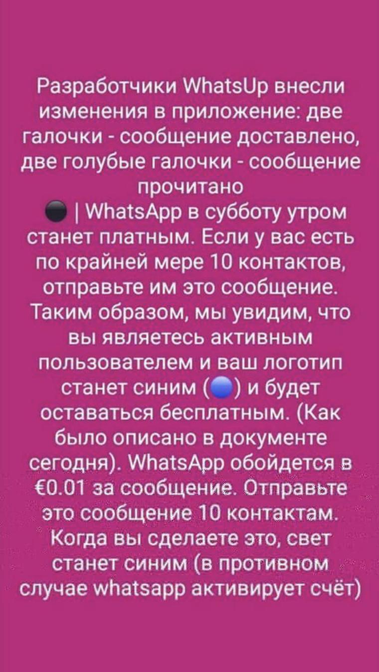 Письмо от мошенников пользователям Whatsapp