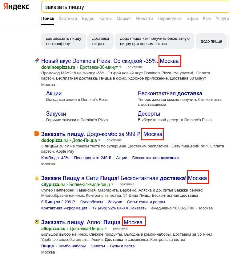 Выдача рекламных объявлений в Яндексе