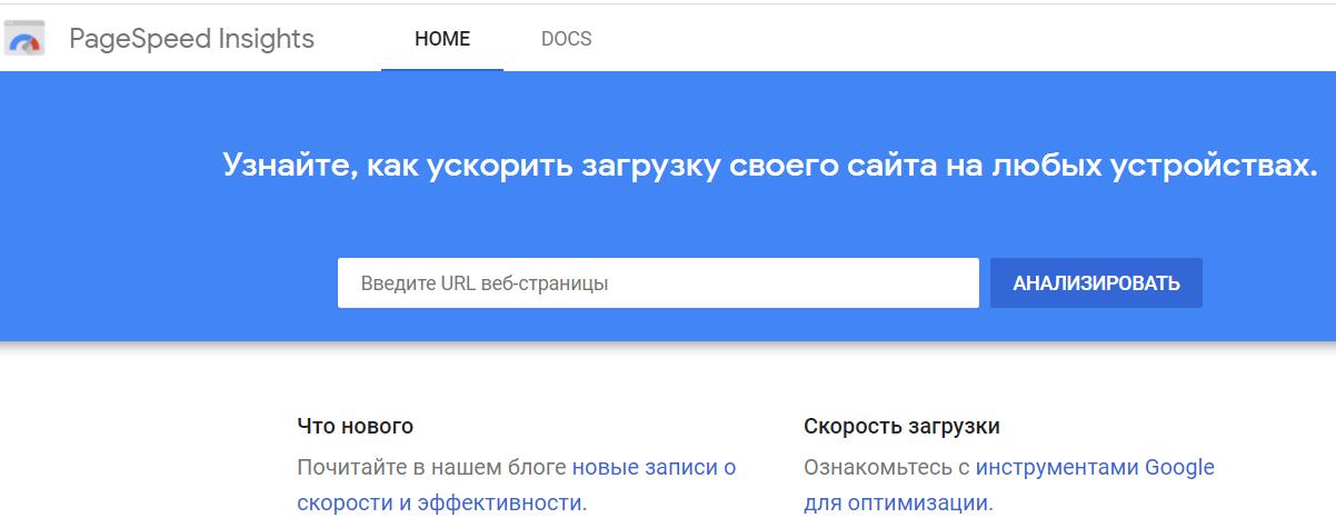 Поведенческие факторы на сайте – PageSpeed Insights
