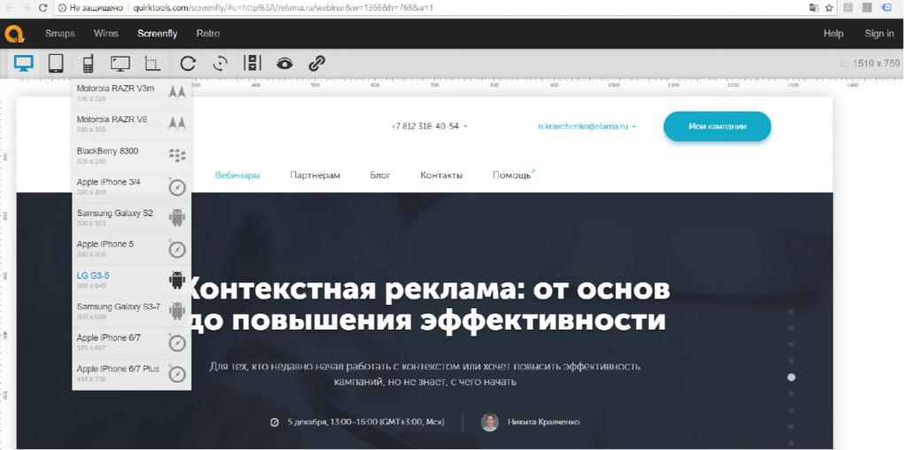 Поведенческие факторы на сайте – Screenfly