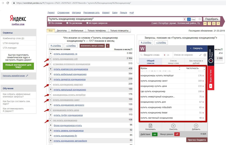 Расширения для браузеров – добавление ключей в общий список WordStater
