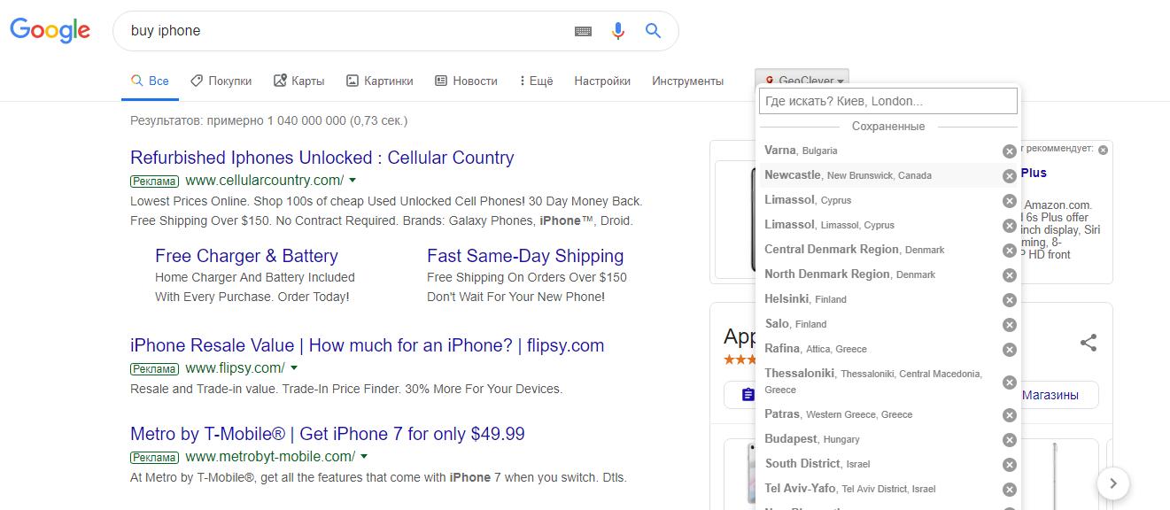 Расширения для браузеров – GeoClever