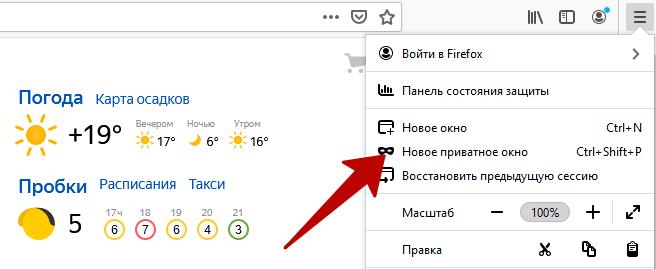 Проверка позиций сайта – открытие браузера в приватном режиме