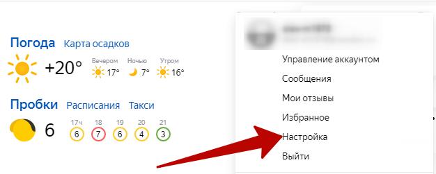 Проверка позиций сайта – настройки аккаунта в Яндексе