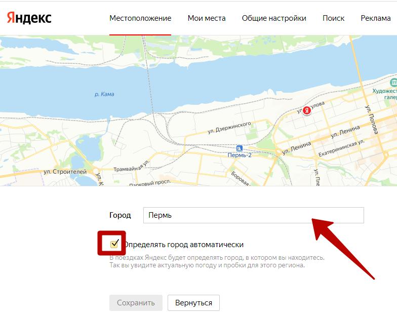 Проверка позиций сайта – настройка гео в Яндексе